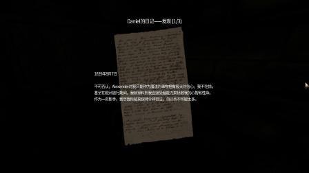 恐怖解谜【失忆症:黑暗后裔】全收集实况04蓄水塔和下水道