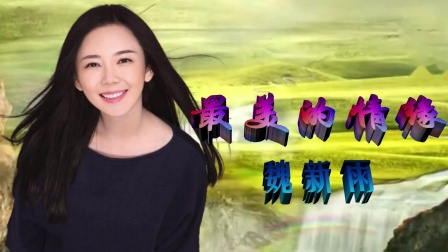 魏新雨《最美的情缘》 唱出背后的故事--蓝光(1080p)--视频制作:腾飞音乐工作室