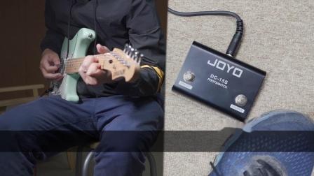 JOYO DC-15S 充电式电吉他音箱 使用教程