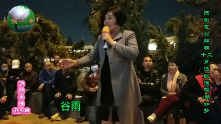 2021年4月12日张如梦演唱包公辞朝农忙十二月