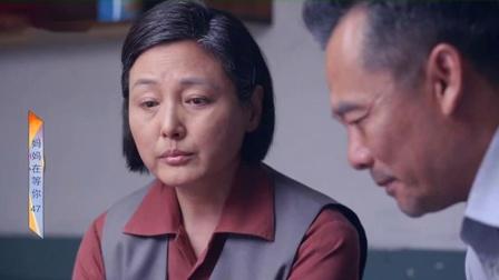 妈妈在等你47粤语版(完--结局)