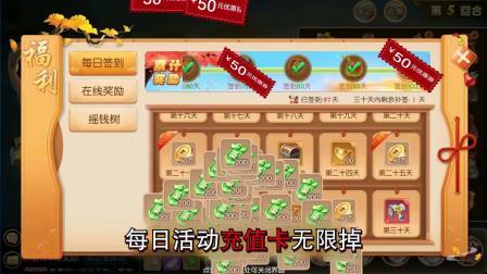 【3733游戏】西游记:大话女儿国(抽充无限送)