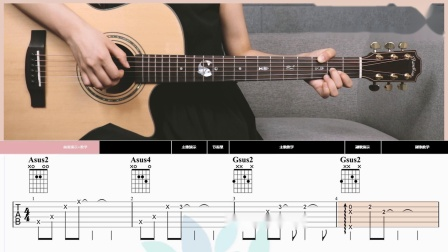 【吉他教学】《半情歌》元若蓝-吉他弹唱教学-吉他教程-大树音乐屋