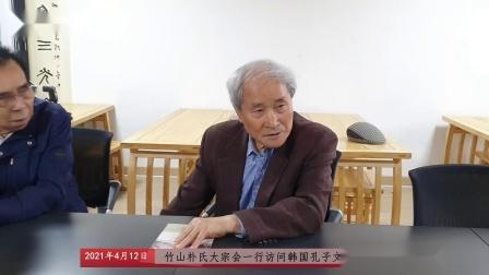 竹山朴氏大宗会访问韩国孔子文化中心
