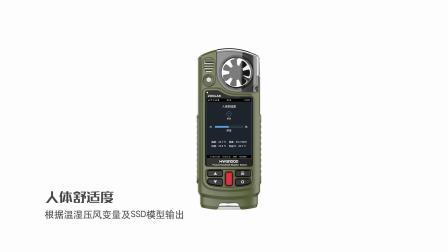 HWS1000穿戴式多功能袖珍手持气象仪