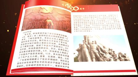 AE934 建党100周年历史文化党史教育AE模板