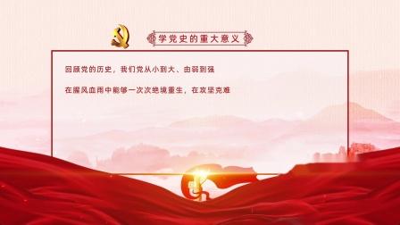 AE936 学习党史建党100周年党政AE模板