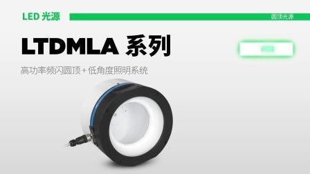 Opto Engineering LED 光源 2021