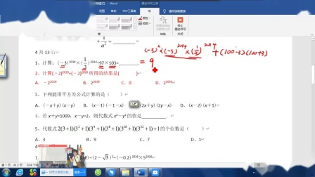 4月13日初一数学每日题