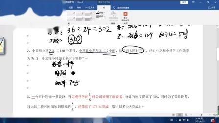 4月13日六年级数学每日题