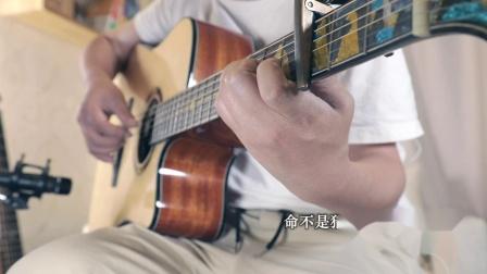 超级原版的吉他弹唱 错位时空 cover 艾辰