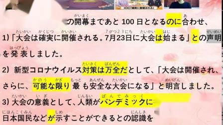 东京奥运会如期举办 倒计时100天 日语 日语学习