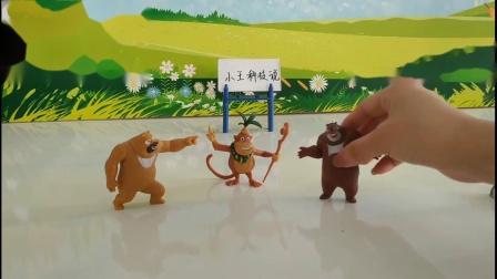 熊大熊二找吉吉国王评理了
