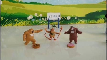 熊大,熊二和吉吉国王