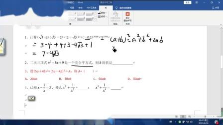 4月14日初一数学每日题