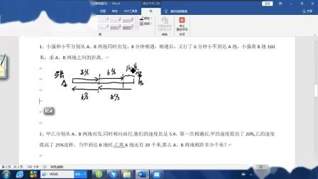4月14日六年级数学每日题1