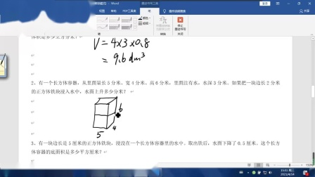 4月14日五年级数学每日题