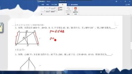 4月14日初二1班数学每日题
