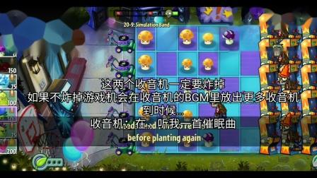 [苍天eap]植物大战僵尸2ECLISEEP43新版阳光完全跟不上