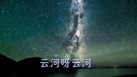 邓丽君 - 云河