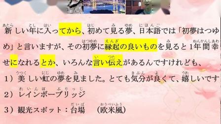 初梦是露水  日语学习 日本彩虹桥