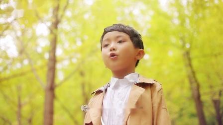童星 邓宇辰《现在就出发》MV