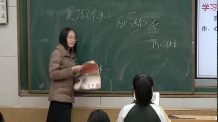 复活(节选)(一等奖)-高中语文优质课(2020)