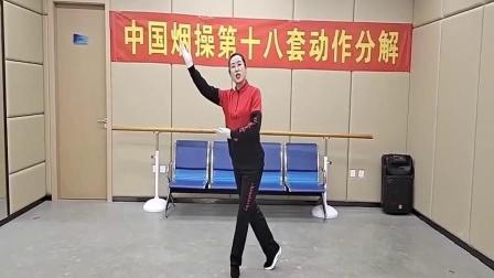 中国烟操第十八套第六节 (1)