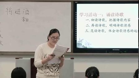 将进酒(一等奖)-高中语文优质课(2020).