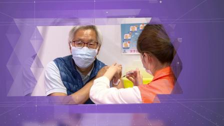 同心抗疫:护己护人 齐打疫苗 – 专家见证篇 (二) (2021年4月)