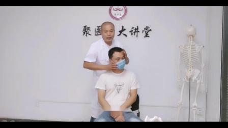 颈椎第二椎的触诊以及复位方法-张荣江三分钟正骨