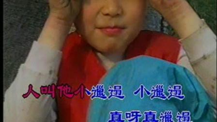 儿歌-小邋遢(原版)(小红帽)