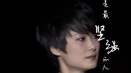 李宇春《软肋》个人成长版视频