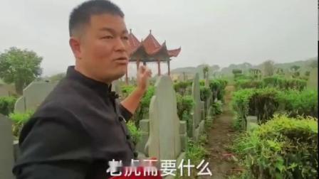 韦张弟子王正赦 讲解分析的公墓风水  公墓风水如何化煞
