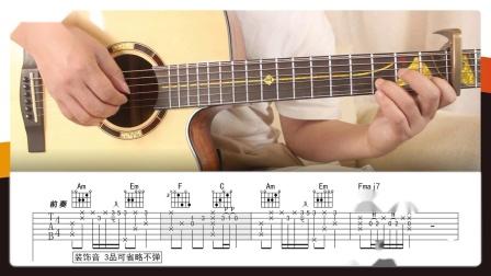 艾辰 错位时空 超原版详细吉他弹唱教学