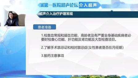 2021-04-10福建附一介入沙龙超声介入的护理活动-陈芳.wmv