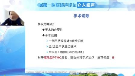 2021-04-10福建附一介入沙龙甲状腺PTMC的热消融治疗-庄勇.wmv