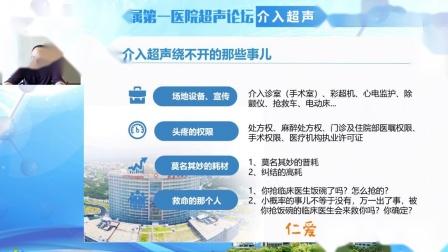 2021-04-10福建附一介入沙龙石狮院介入病区发展-贺永湘.wmv