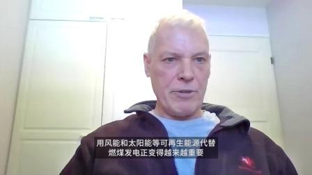 采访:约翰·摩尔,北京师范大学与拉普兰大学