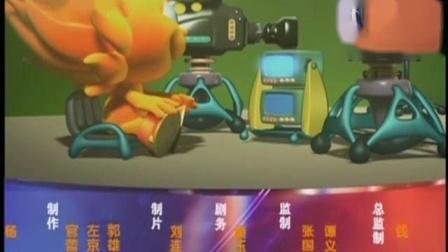 CCTV1第一动画乐园片尾(2013.5-8)