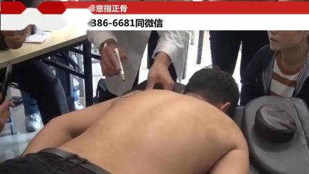 中医视频李德升形意指正骨