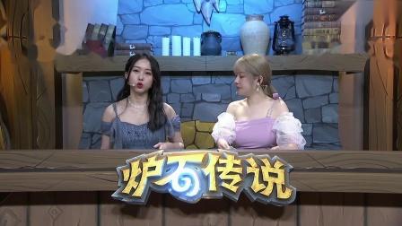 炉石大赢家第二季第一日 竞技场P4