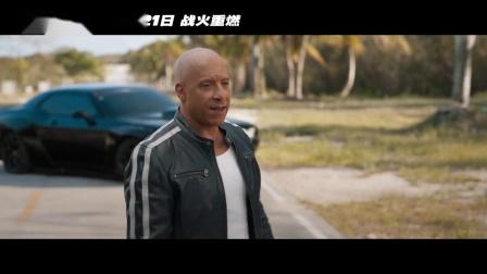 """【游侠网】""""唐老大""""范·迪塞尔为中国观众录制独家视频"""