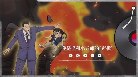 "【3DM游戏网】《柯南绯色的子弹》""全速前进""预告"