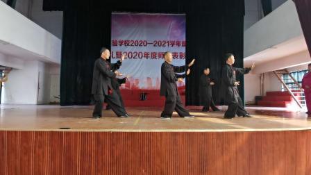 宣州区武术专委会4月17日培训班上玉德太极队展示新编28式太极拳