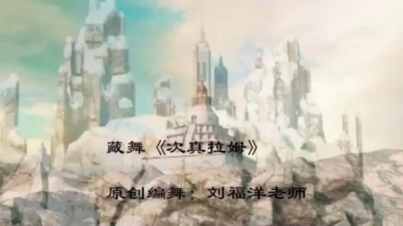 藏舞《次真拉姆》 刘福洋老师创编 示范和教学_1080p_标清