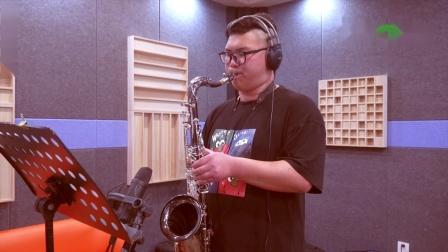 【镇江萨克斯】学生录音作品展《错位时空》演奏:周宏宇