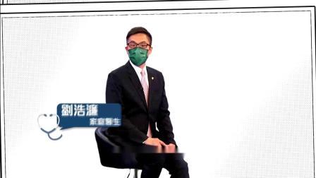 家庭医生和你谈疫苗 第六集 (陈铭伟医生、刘浩濂医生) (2021年4月)
