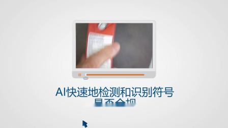 Pleora AI商标符号检测系统