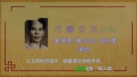靚次伯 龐順堯 伍秋儂-刁蠻公主(二卷)